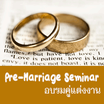 Pre-Marriage Seminar